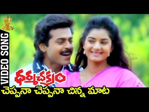 Cheppana Cheppana Chinna Mata Video Song | Dharmachakram Movie | Venkatesh | Prema | Ramya krishna