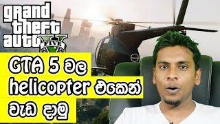 සිංහල Geek Games - GTA 5 how to get helicopter cheat code sinhala sri lanka game fun by Chanux