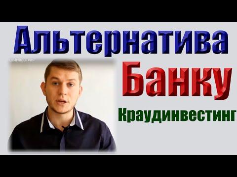БАНК VS КРАУДИНВЕСТИНГ