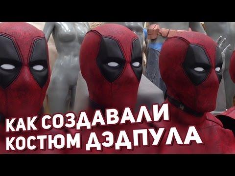 Дэдпул. Как создавали костюм и маску Дэдпула/Deadpool