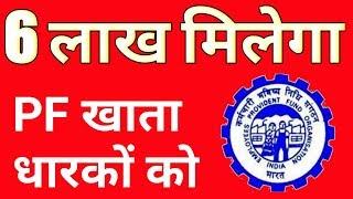 PF खाता धारकों को मिलता है 6 लाख | FREE 6 Lakh Life insurance by EPF, EDLI