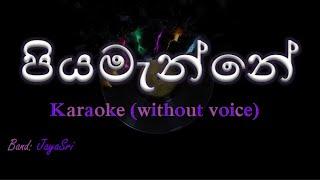 Piyamanne JayaSri - Karaoke (without voice) - පියමැන්නේ
