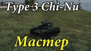 Type 3 Chi-Nu - Мастер