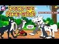 নেকড়ে আর বিশেষ অতিথি   Rupkothar Golpo   Bangla Cartoon   Bengali Fairy Tales   Koo Koo TV Bengali