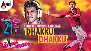Kumari 21F | Dhakku Dhakku | New Kannada Lyrical Song | Sung by: Puneeth Rajkumar | Pranam Devaraj