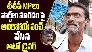 Public Talk On TDP MPs Joins BJP Party