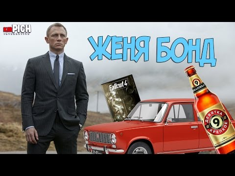 ЖЕНЯ БОНД - озвучка