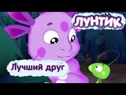 Лунтик и его друзья - Лучший друг. Лето 2017