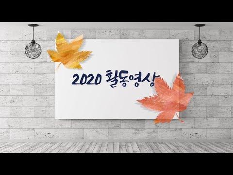 2020년 경실련 활동영상
