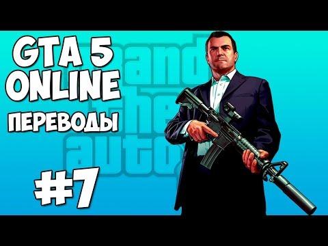 GTA 5 - Смешные моменты 7 (приколы, баги, геймплей)