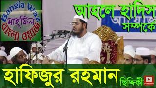 হযরত মাওলানা হাফিজুর রহমান সিদ্দিকী আহলে হাদিস সম্পর্কে ।। New Bangla Waz by Hafizur Rahman Siddique