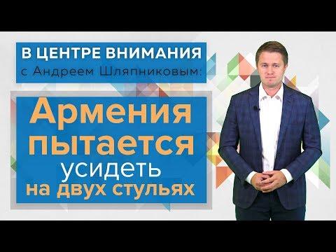 В центре внимания: Армения пытается усидеть на двух стульях, Азербайджан ждет исторический выбор