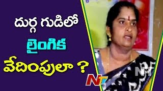 Kodela Suryalatha Shocking Allegations On Durga Temple Board Members | NTV