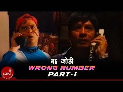Maha Jodi Ko wrong Number (part 1) video