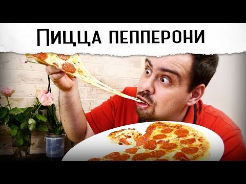 Пицца пепперони. Наконец-то!