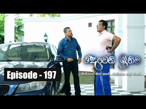 Deweni Inima | Episode 197 07th November 2017