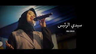 Vira Choliq - Sayyidirrais Video Lirik (COVER)