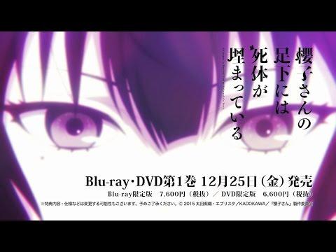 櫻子さんの足下には死体が埋まっている 第8話「託された骨 後編」感想:コナン全否定!