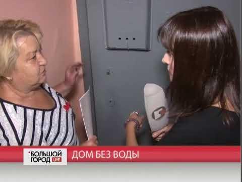 Дом без воды. Большой город. live. 19/06/2018. GuberniaTV