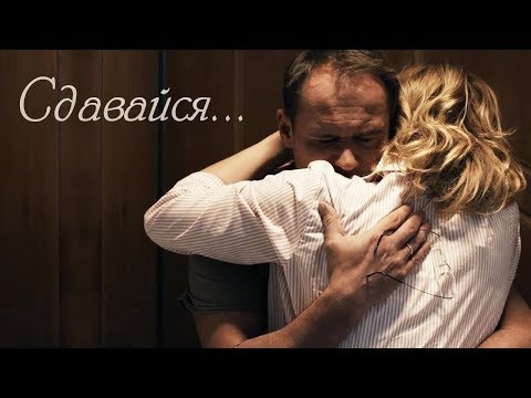 Марина и Олег. Сдавайся...
