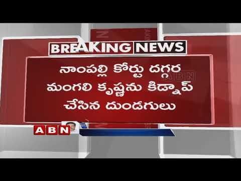 Breaking News : సూరి హత్య కేసులో నిందితుడు మంగలి కృష్ణ కిడ్నప్