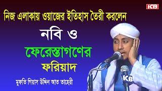Mowlana Gias Uddin Al Tahery Bangla Waz Mahfil ICB Digital 2017