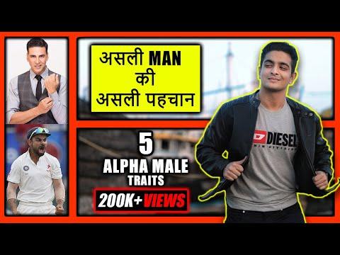 क्या आप असली मर्द हो ? Asli ALPHA MALE Ki Pehchaan - 5 Biggest Alpha Strategies | BeerBiceps