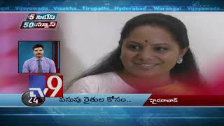 5 Cities 50 News || Fast News || 24-05-2018