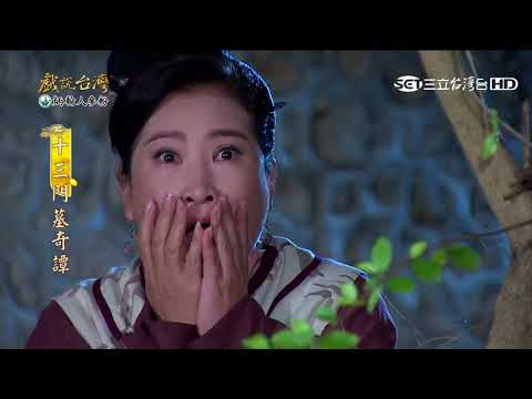台劇-戲說台灣-十三門墓奇譚-EP 18