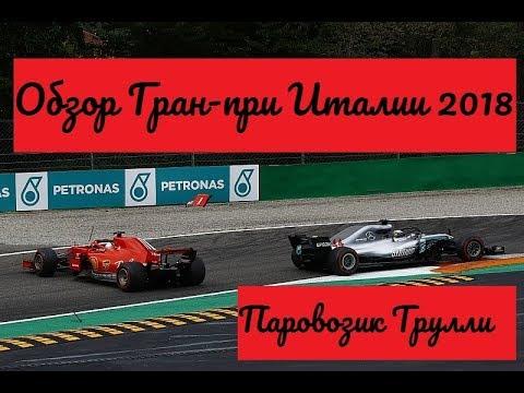 Формула-1. Гран-при Италии  2018. Обзор.