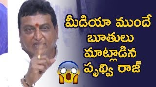 Prudhvi Raj Loses TEMPER In Press Meet | Actor Prudhvi Raj Argues With Journalists |Telugu FilmNagar