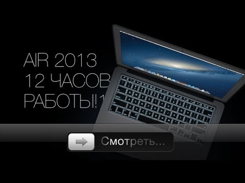 MacBook Air 2013 на Haswell - обзор!