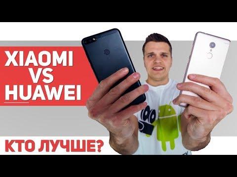 Xiaomi или Huawei. Какие Смартфоны Лучше? Мнение людей..
