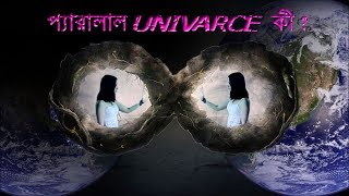 সমান্তরাল ইউনিভার্স কি ? সমান্তরাল ইউনিভার্স থিওরি !Parallel Universe theory in bengali