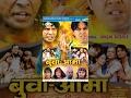 Buba Aama  || बुबा आमा || Full Movie