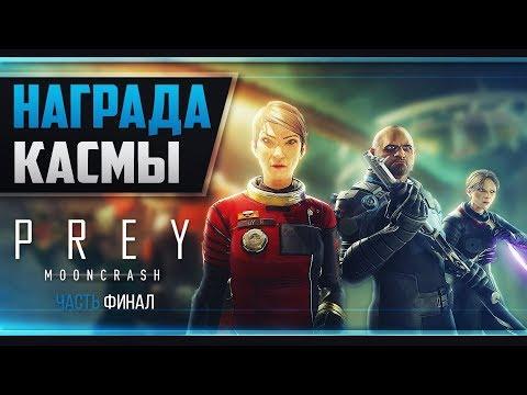 Прохождение Prey: Mooncrash - ФИНАЛ