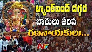 Huge Ganesh Idols Queue For Immersion At Tank Bund | Live Updates | NTV