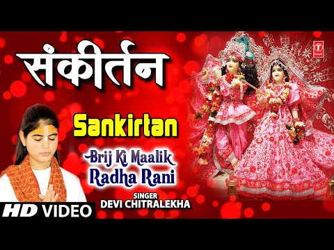 Sankirtan Radhe Radhe Devi Chitralekha [full Song] I Brij Ki Malik Radha Rani video
