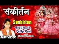 Sankirtan Radhe Radhe Devi Chitralekha [Full Song] I Brij Ki Malik Radha Rani MP3
