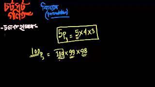 চটপট গণিত  বিন্যাস chotpot gonit 4   YouTube