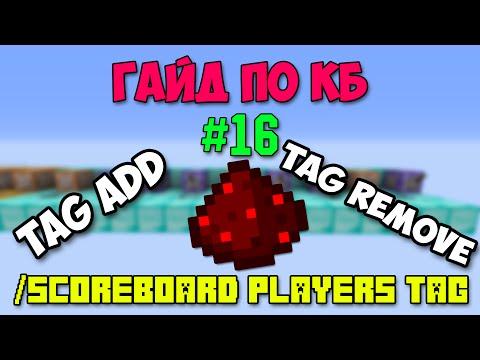 Гайд по КБ #16 /scoreboard players tag