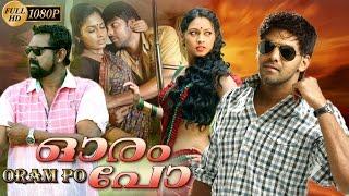 Oram Po malayalam full movie | Arya latest malayalam movie | action movie | new release 2016 | 1080
