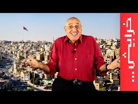 #N2OComedy: الأردنيين والنكد مع نبيل صوالحة