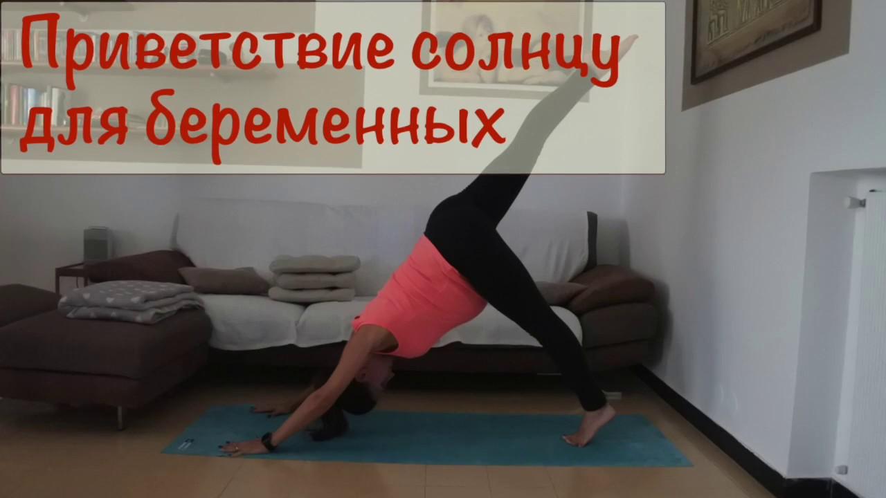 Упражнения для беременных 2 триместр в домашних условиях с фото 32