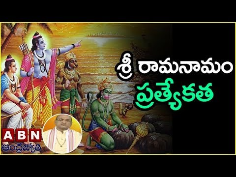 Garikapati Narasimha Rao About The Greatness of Lord Rama | Nava Jeevana Vedam | Episode 1237