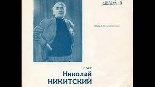 Николай Никитский 1970 Поет Николай Никитский Ep Flexi Disc Vinyl Rip