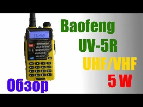 Обзор Радиостанции Baofeng UV-5R  Рация - Мысли в слух. китайские 5 Ватт.