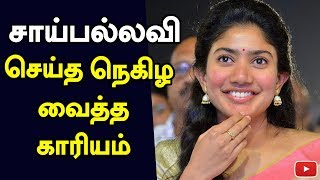 Saipallavi's latest news