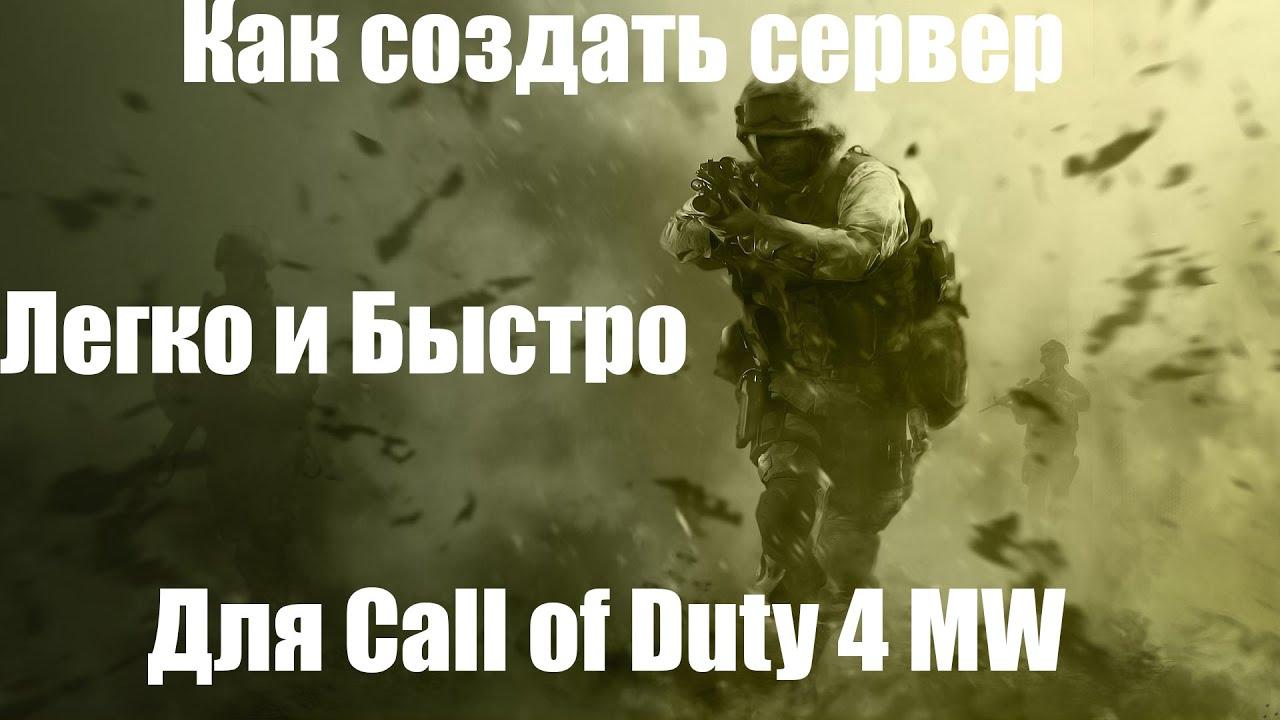 Как создать свой сервер в Call of Duty 4 MW (ПРОСТО И БЫСТРО) - YouTube