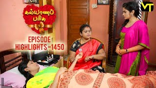 KalyanaParisu 2 - Episode 1450 Highlights | Sun TV Tamil Serials | Vision Time